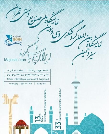 Tourism-Exhibition-Tehran