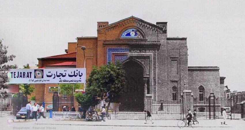 Tejarat_bank_museum