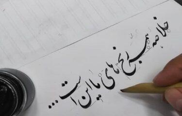 calligraphy_iran